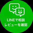 LINEで相談、レビューを確認