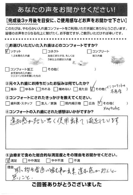 ソケットご利用者様(80代・男性)アンケート