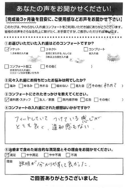 ソケットご利用者様(30代・女性)アンケート