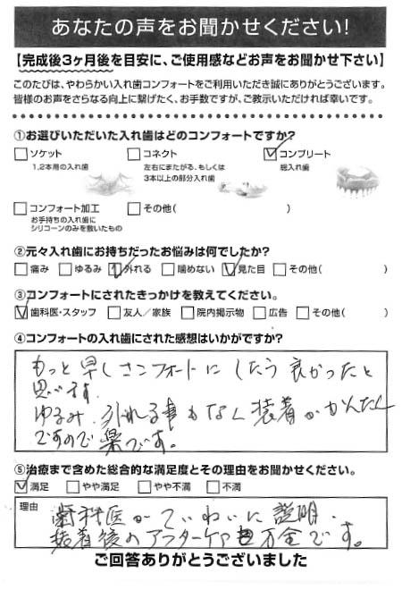 コンプリートご利用者様(70代・女性)アンケート