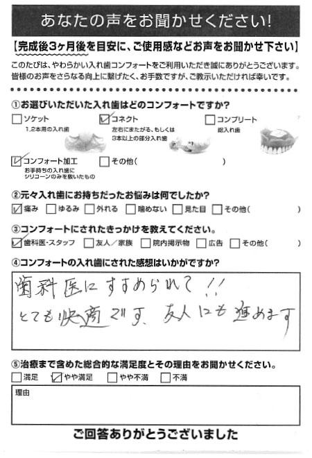 コネクトご利用者様(70代・女性)アンケート