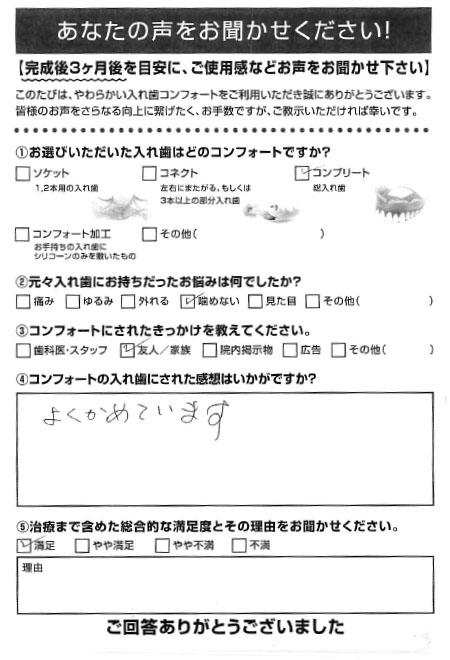 コンプリートご利用者様(90代・女性)アンケート