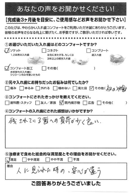 ソケットご利用者様(70代・男性)アンケート