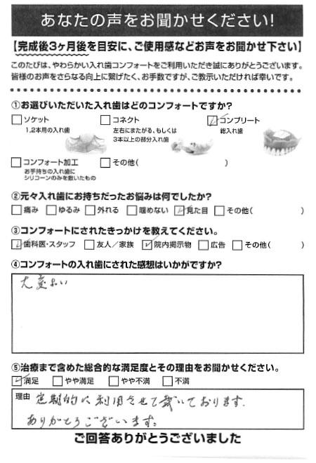 コンプリートご利用者様(80代・男性)アンケート