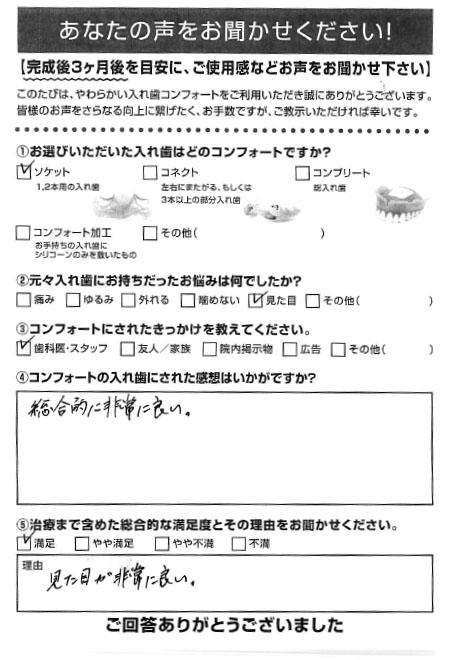 ソケットご利用者様(50代・男性)アンケート