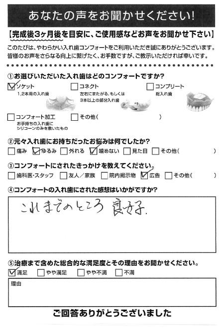 ソケットご利用者様(60代・男性)アンケート