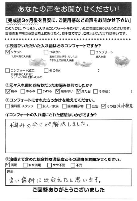 ソケットご利用者様(40代・女性)アンケート