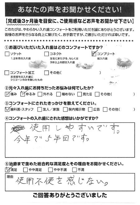 コネクトご利用者様(90代・男性)アンケート