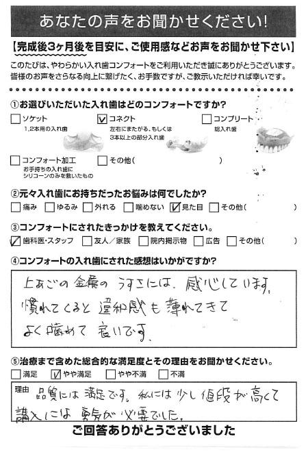 コネクトご利用者様(60代・女性)アンケート