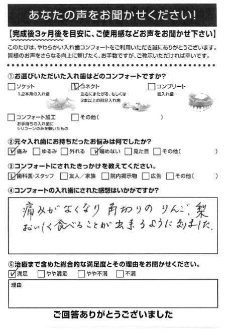コネクトご利用者様(80代・女性)アンケート