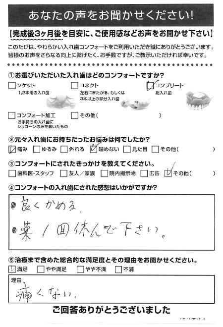 コンプリートご利用者様(80代・女性)アンケート