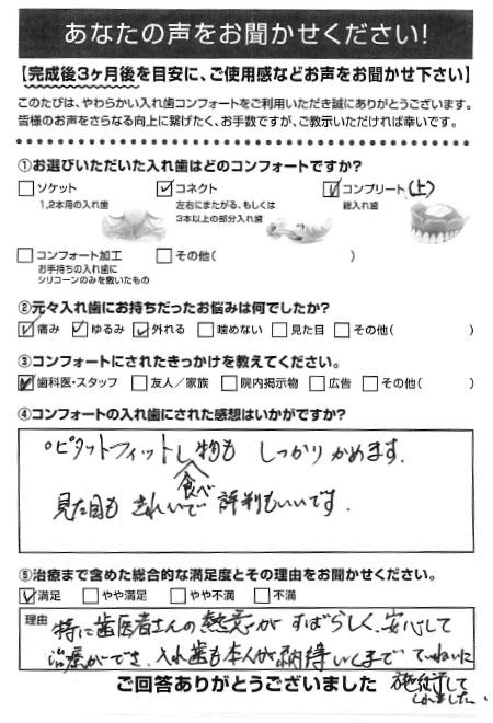 コネクトご利用者様(60代・男性)アンケート