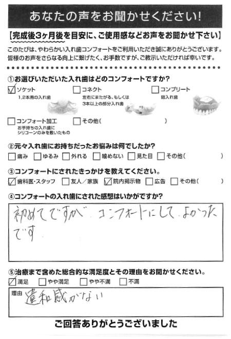 ソケットご利用者様(60代・女性)アンケート