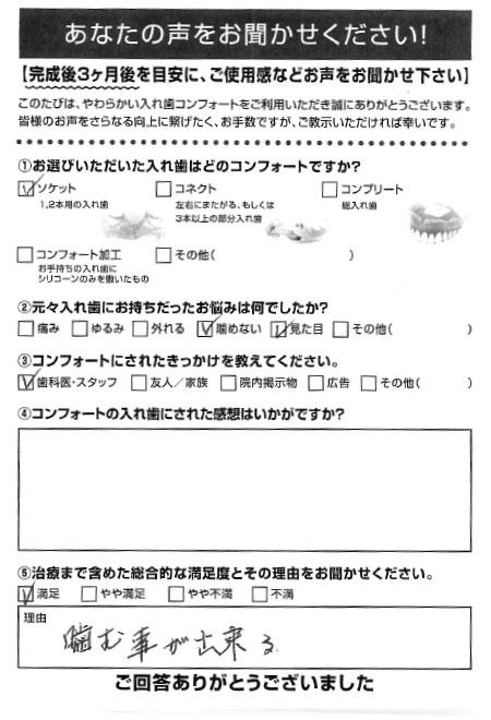 ソケットご利用者様(70代・女性)アンケート