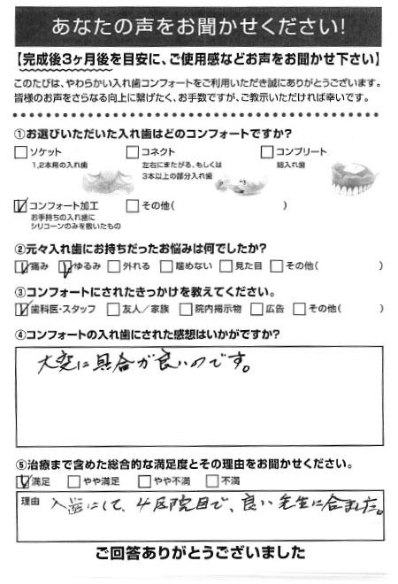 コンフォート加工ご利用者様(80代・男性)アンケート