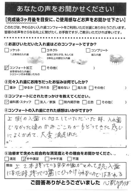 コンフォート加工ご利用者様(70代・女性)アンケート