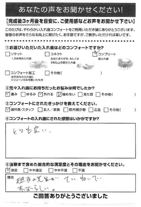 コンプリートご利用者様(60代・女性)アンケート