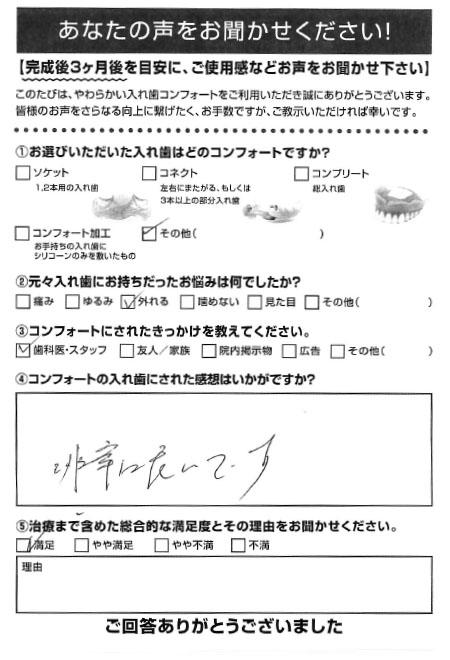 その他ご利用者様(90代・男性)アンケート